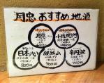 日本心は名酒確定
