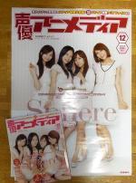 声優アニメディア12月号