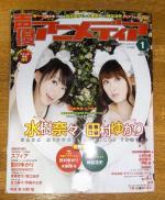 声優アニメディア2011年1月号