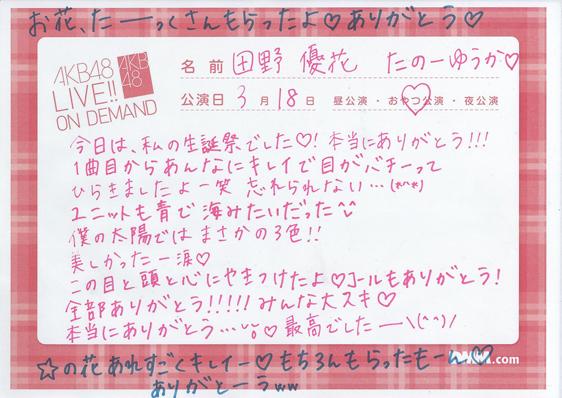 田野生誕コメント