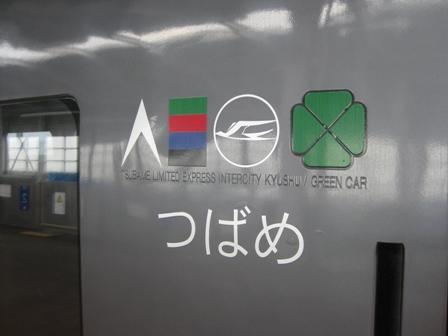 tsubame04.jpg