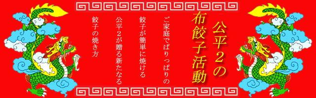 gyouzamidasi1.jpg