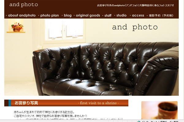 お宮参り写真 andphoto(アンドフォト)フォトスタジオ大阪 「お宮参り写真プランができました!」