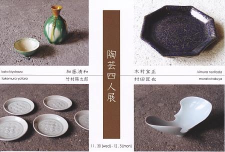 陶芸4人展