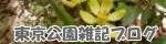 東京公園雑記ブログ