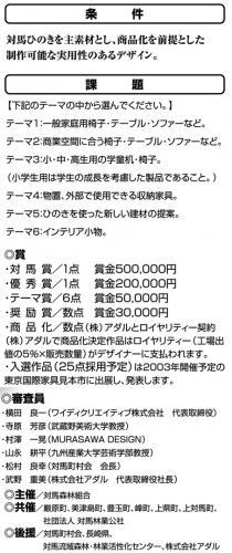 募集チラシ350-02-vert