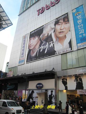 2010年1月28日~30日韓国旅行 103(30%)
