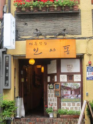 2011.7.9~11韓国旅行(弘大 他) 197(10)