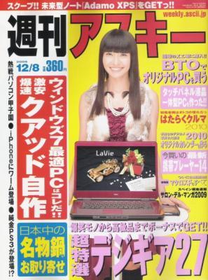weekly_ASCII-2009y_12m_8ds.jpg