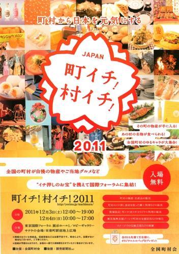 町イチ!村イチ!2011ポスター