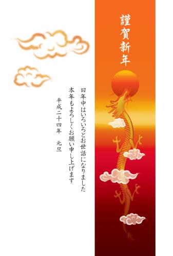 2012 辰年年賀 (5)