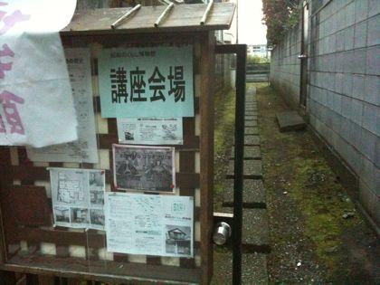 昭和のくらし博物館