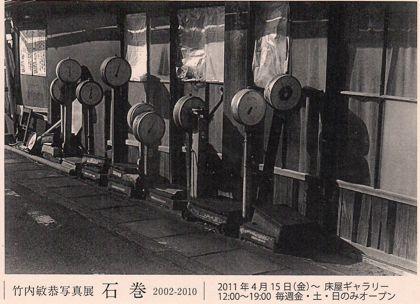 tokoyagal.jpg