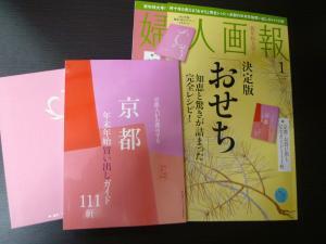2012年婦人画報新年号その1