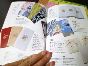 2012年婦人画報新年号その2