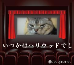 decojiro-20110120-133948.jpg