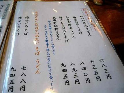 09-10-21 季節メニュー