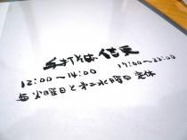 09-10-29 店詳細