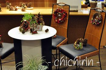 chichirin
