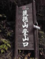 乾徳山入口_convert_20091104232542