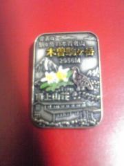 2010 9・14 山バッジ+001_convert_20100914202646