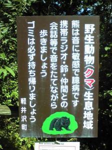 2010 9月11・12 軽井沢+030_convert_20100928220017