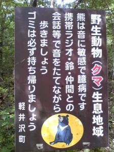2010 9月11・12 軽井沢+047_convert_20100928231315