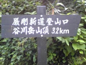 2010 9・19+谷川岳+002_convert_20100929005320