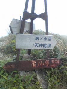 2010 9・19+谷川岳+020_convert_20100929005737