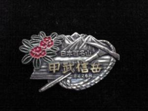 甲武信岳_convert_20091117232841