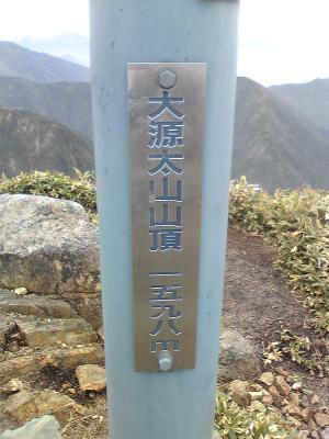 2010+11+13+14+大源太山+018_convert_20101117221226