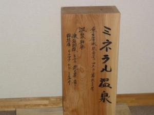 2010+2011+年末年始 志賀高原+063_convert_20110112021054