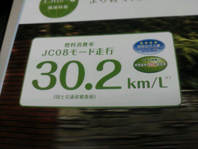 燃費30.2!!