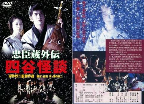 忠臣外伝 四谷怪談 DVD&VHSパッケージ