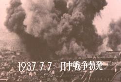 日中戦争、勃発