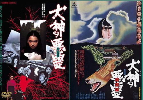 犬神の悪霊、DVD&チラシ