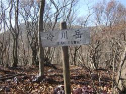 藤原岳20101121c