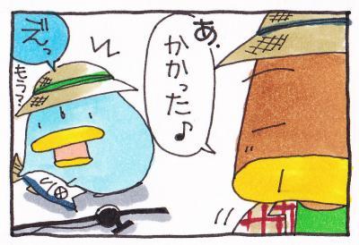 絵日記090926-2