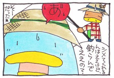 絵日記090926-6