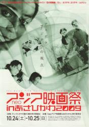 10/24~25はneoアジア映画祭