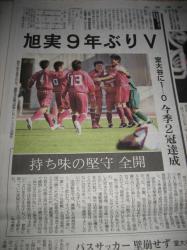 がんばれ旭実サッカー部!!p(^^)q