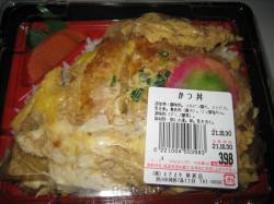ダイイチスーパーのかつ丼 398円