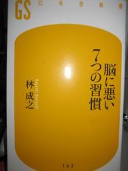 「脳に悪い7つの習慣」 林 成之氏著 幻冬舎新書