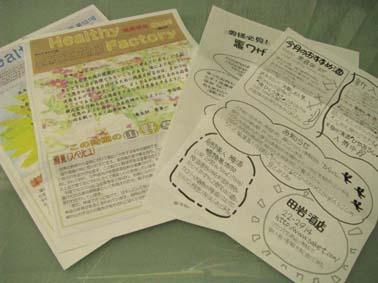 田岩酒店さんのニュースレター
