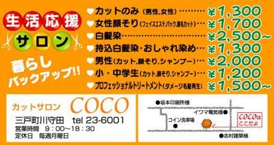 coco10