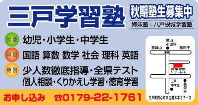 三戸学習塾10