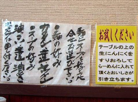 きんしゃい亭県央店・H21・8 お知らせ