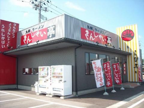 きんしゃい亭県央店・H21・8 店