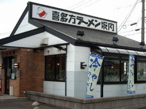 坂内・H21・7 店