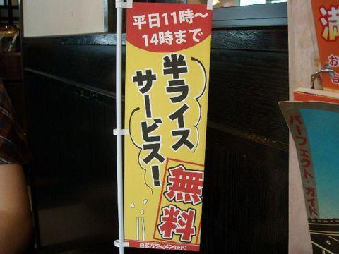 坂内・H21・7 お知らせ